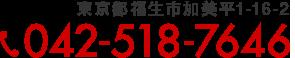 東京都福生市加美平1-16-2 TEL:042-518-7646
